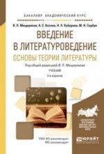 Введение в литературоведение. Основы теории литературы