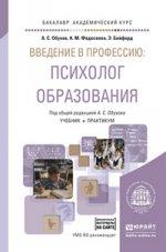 Введение в профессию: психолог образования + доп. Материалы на сайте
