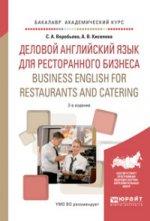 Деловой английский язык для ресторанного бизнеса. Business english for restaurants and catering