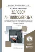 Деловой английский язык. Introduction into professional english