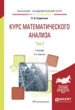 Курс математического анализа в 3 т. Том 3