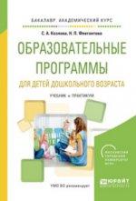 Образовательные программы для детей дошкольного возраста