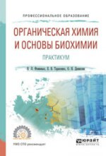 Органическая химия и основы биохимии. Практикум