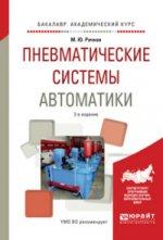 Пневматические системы автоматики