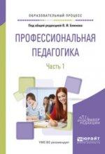 Профессиональная педагогика в 2 ч. Часть 1