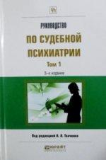 Руководство по судебной психиатрии в 2 т. Том 1