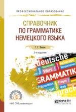Справочник по грамматике немецкого языка