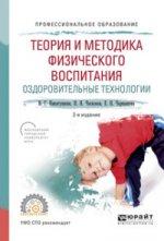Теория и методика физического воспитания. Оздоровительные технологии