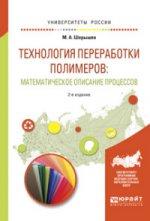 Технология переработки полимеров: математическое описание процессов