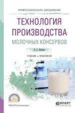 Технология производства молочных консервов