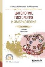 Цитология, гистология и эмбриология