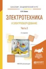 Электротехника и электрооборудование в 3 ч. Часть 3