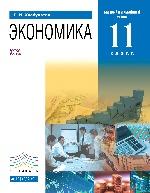 Экономика 11кл [Учебник]баз. и углуб.ур. Вертикаль