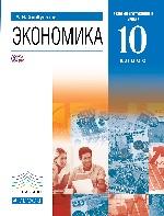 Экономика 10кл [Учеб.] баз. и угл.ур. Вертикаль ФП