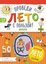Н. К. Винокурова. Проведи лето с пользой! 50 заданий на чтение