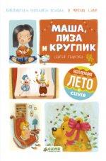Я читаю сам! Маша, Лиза и Круглик