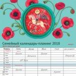 2018 Календарь-планинг с житиями святых для детей