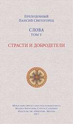 Слова т5 Страсти и добродетели; перевод с греч