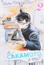 Я - Сакамото, а что? Том 2/Sakamoto Desu ga?