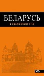 Беларусь: путеводитель. 3-е изд., испр. и доп
