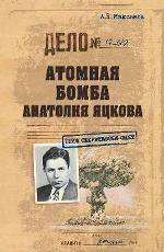 Атомная бомба Анатолия Яцкова  (12+)