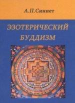 Эзотерический буддизм (2-е изд.)