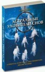 Астральные уловители снов (Книга)