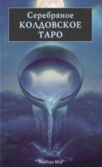 Серебряное колдовское таро (Книга)