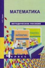 Математика 4кл [Методическое пособие]