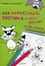 Как нарисовать енотика и его друзей за 30 секунд