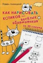 Линицкий Павел. Как нарисовать котиков - веселых обормотиков за 30 секунд 150x218