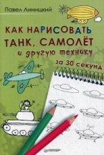 Как нарисовать танк,самолет и др.технику за 30 сек