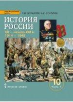 История России 10кл ч1 XX–нач.XXI в.1914-45 Уч Пос