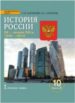 История России 10кл ч2 XX–нач.XXI в.1914-45 Уч Пос