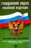 Гражданский кодекс РФ: на 3 мая 2017 г