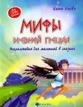 Мифы Древней Греции: энциклопедия для малышей