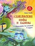Славянские мифы и былины: энциклопедия для малышей