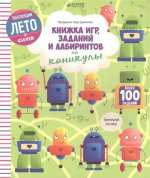 Лидия Данилова. Книжка игр, заданий и лабиринтов на каникулы
