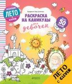 Лидия Данилова. Раскраска на каникулы для девочек/Данилова Л