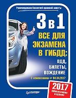 3в1.Все для экз.в ГИБДД.ПДД,Билеты.изм.от 04.04.17