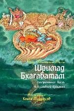 Шримад Бхагаватам Кн.3.(обл) Неизреченная Песнь Аб