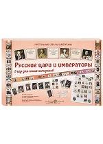 Русские цари и императоры. 5 игр для юных