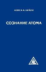 Сознание атома (обл)