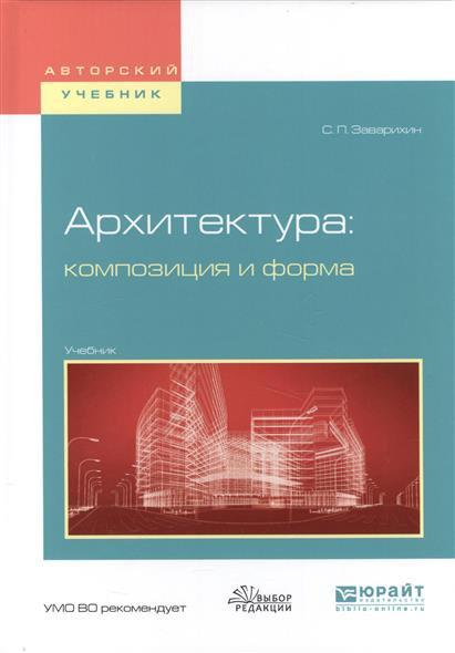 Архитектура: композиция и форма