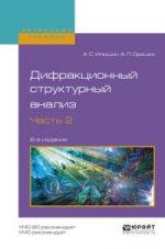 Дифракционный структурный анализ в 2 ч. Часть 2