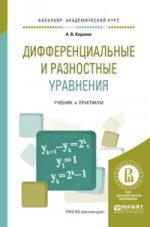 Дифференциальные и разностные уравнения