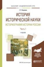 История исторической науки. Историография истории россии в 2 ч. Часть 1