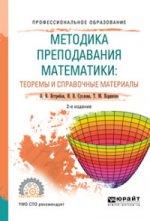 Методика преподавания математики: теоремы и справочные материалы