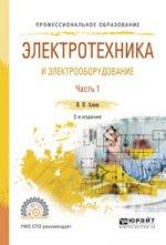 Электротехника и электрооборудование в 3 ч. Часть 1
