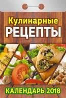 """Календарь отрывной """"Кулинарные рецепты"""" на 2018 год"""